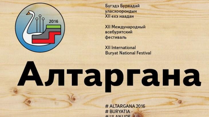 алтаргана 2016 фото